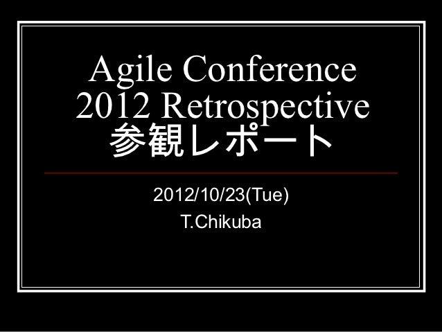 Agile Conference2012 Retrospective  参観レポート    2012/10/23(Tue)       T.Chikuba