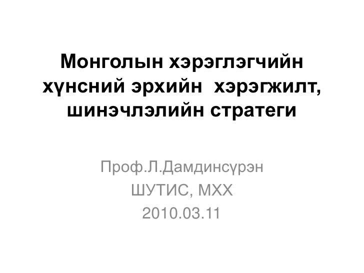 Монголын хэрэглэгчийн хүнсний эрхийн  хэрэгжилт, шинэчлэлийн стратеги<br />Проф.Л.Дамдинсүрэн<br />ШУТИС, МХХ<br />2010.03...