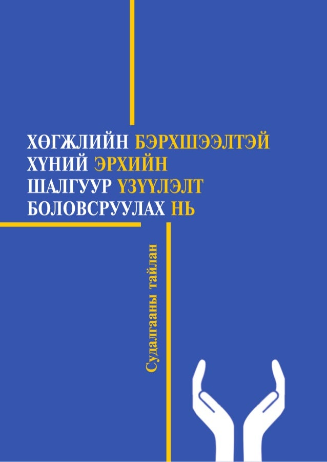 Report manual for the disabled people mongolia