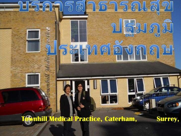 Townhill Medical Practice, Caterham,   Surrey,