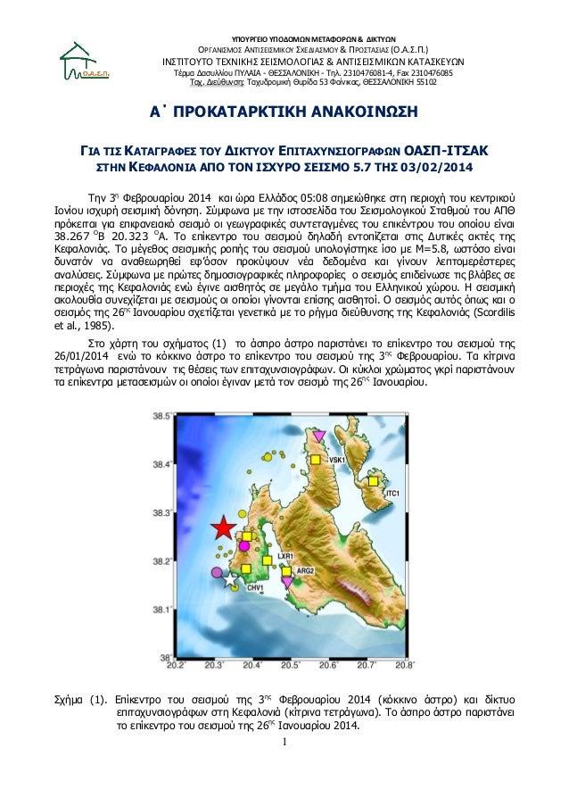 Α΄ προκαταρκτική ανακοίνωση για τον σεισμό M=5.7 της Κεφαλονιάς στις 03/02/2014
