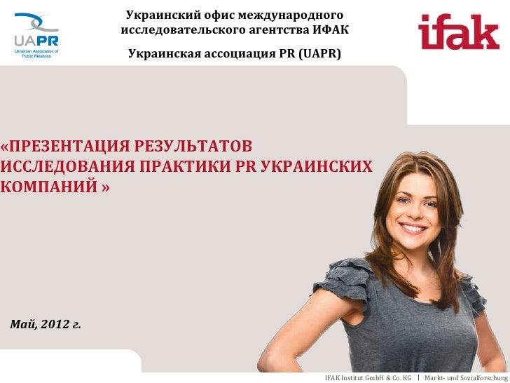 Украинский офис международного               исследовательского агентства ИФАК                Украинская ассоциация PR (UA...