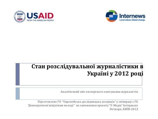 Стан розслідувальної журналістики в                   Україні у 2012 році                      Аналітичний звіт експертног...