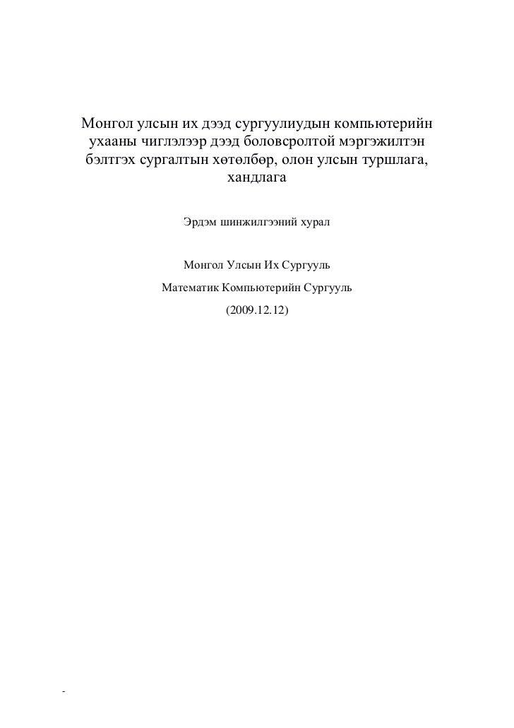 Монгол улсын их дээд сургуулиудын компьютерийн ухааны чиглэлээр дээд боловсролтой мэргэжилтэн бэлтгэх сургалтын хөтөлбөр, ...