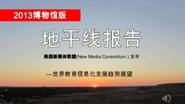 The musical translation of the NMC Horizon Report > 2012 Museum Edition