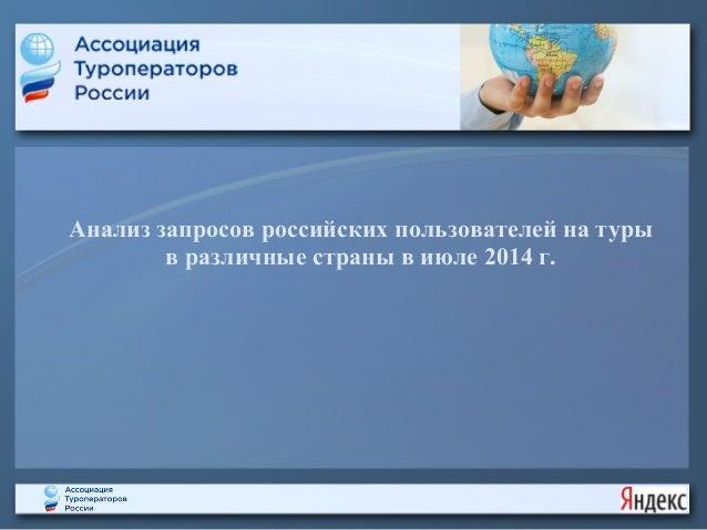 Анализ запросов российских пользователей на туры в различные страны в июле 2014 г.