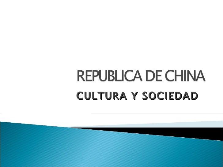 Republica de china   cultura