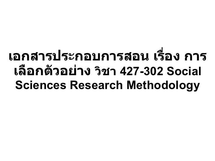 เอกสารประกอบการสอน เรื่อง การเลือกตัวอย่าง  วิชา  427-302 Social Sciences Research Methodology