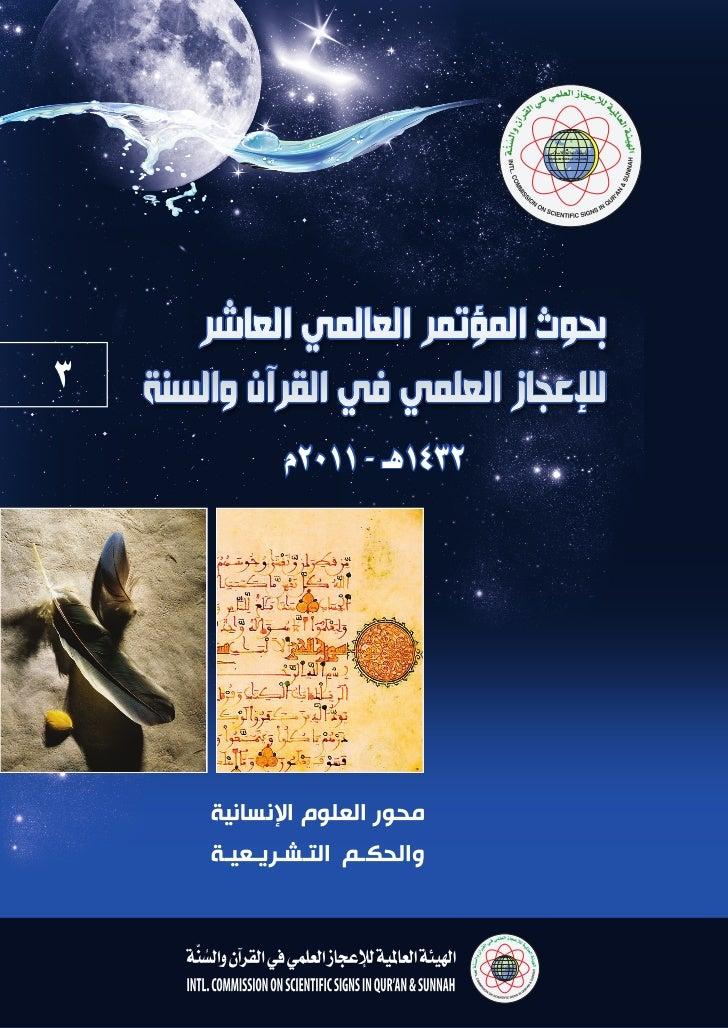 بحوث المؤتمر العالمي العاشر للاعجاز العلمي في القرآن والسنة ج 3