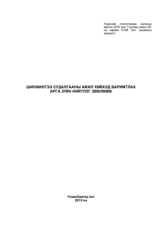 Үндэсний статистикийн хорооны даргын 2010 оны 7 дугаар сарын 28- ны өдрийн 01/96 тоот тушаалын хавсралт ШИНЖИЛГЭЭ СУДАЛГАА...