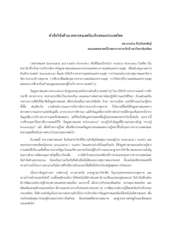 Research Topics for Informatics in the Context of Thailand