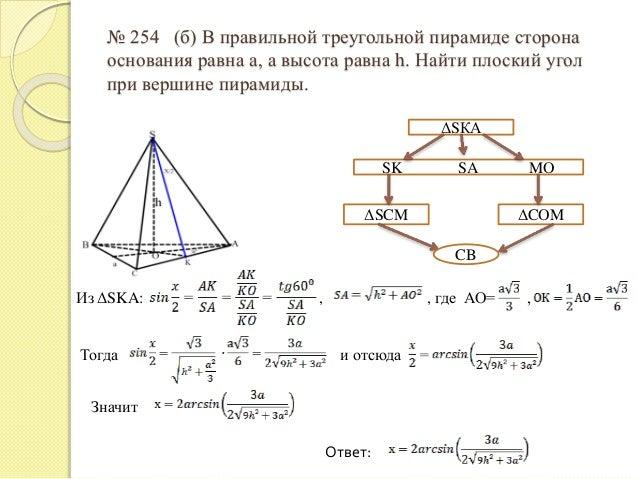 треугольной пирамиде