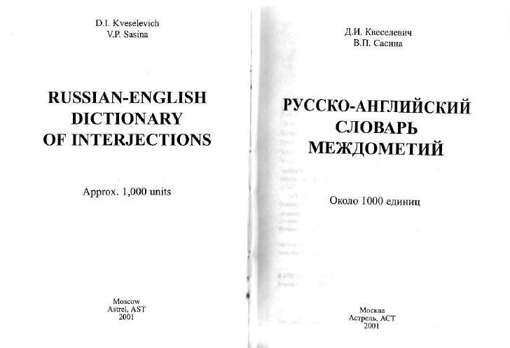 Словарь междометий
