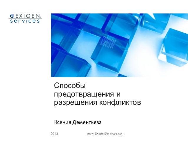 Способыпредотвращения иразрешения конфликтов2013 www.ExigenServices.comКсения Дементьева