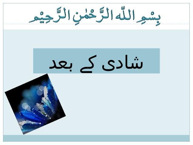 Resources assort urdu-shadi-al-shadi-047-nikah presentation - 3