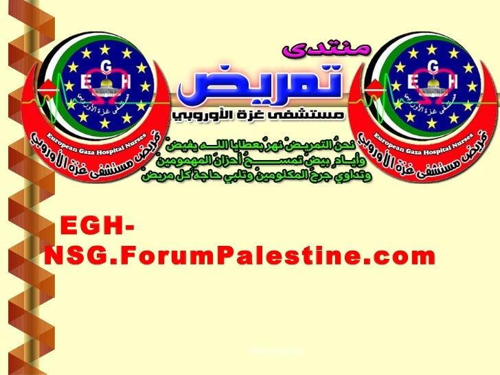 Respiratory failure &ards منتدى تمريض مستشفى غزة الاوروبي