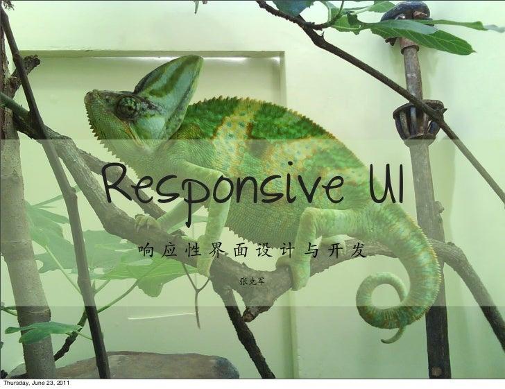 Responsive UI                           响应性界面设计与开发                               张克军Thursday, June 23, 2011