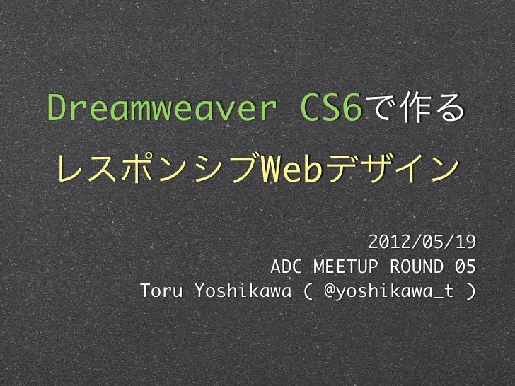 Dreamweaver CS6で作るレスポンシブWebデザイン