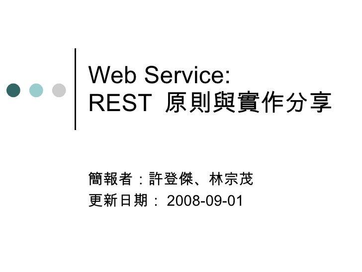 REST Web Sebvice