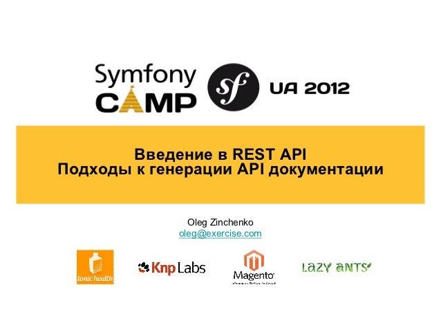 Введение в REST APIПодходы к генерации API документации               Oleg Zinchenko             oleg@exercise.com