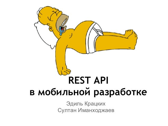 Rest api. barcamp 2013.