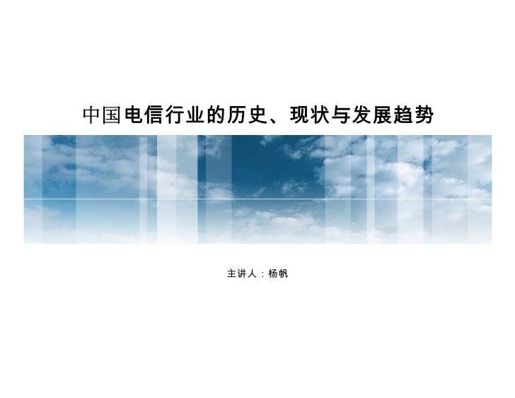 history,presence&trend of china telecom industry