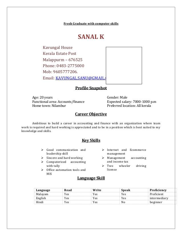 Resume In Hindi Pdf
