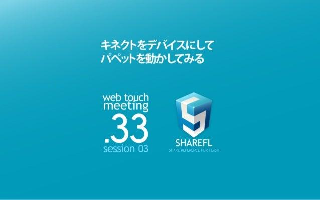 WEB TOUCH MEETING 33 キネクトをデバイスにしてパペットを動かしてみる