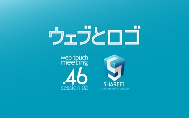 WEB TOUCH MEETING 46 ウェブとロゴ