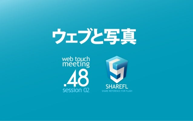 WEB TOUCH MEETING 48 ウェブと写真