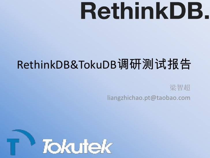 Rethink db&tokudb调研测试报告