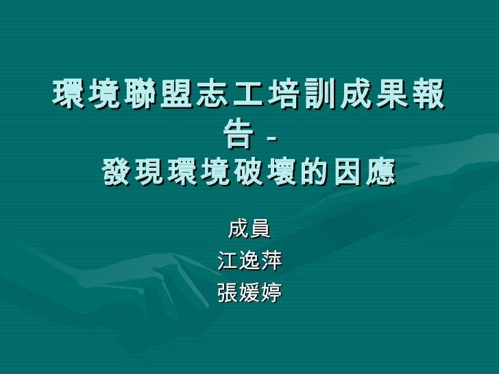 環境聯盟公害志工培訓成果報告 Rev 3