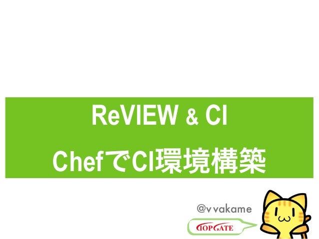 ReVIEW & CI - ChefでCI環境構築