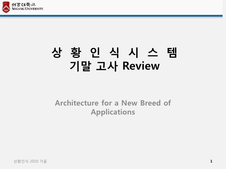 상 황 인 식 시 스 템                 기말 고사 Review               Architecture for a New Breed of                         Applicati...