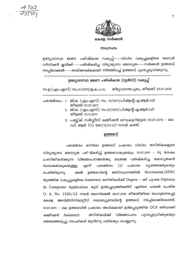 KERALA REVISED QULIFICATION FOR LDC
