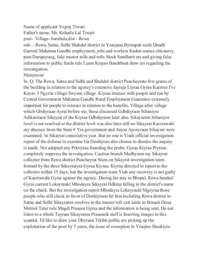 Name of applicant Yograj TiwariFathers name. Mr. Knhaila Lal Tiwaripost- Village- barahula,dist - Rewasub- - Rewa, Satna, ...