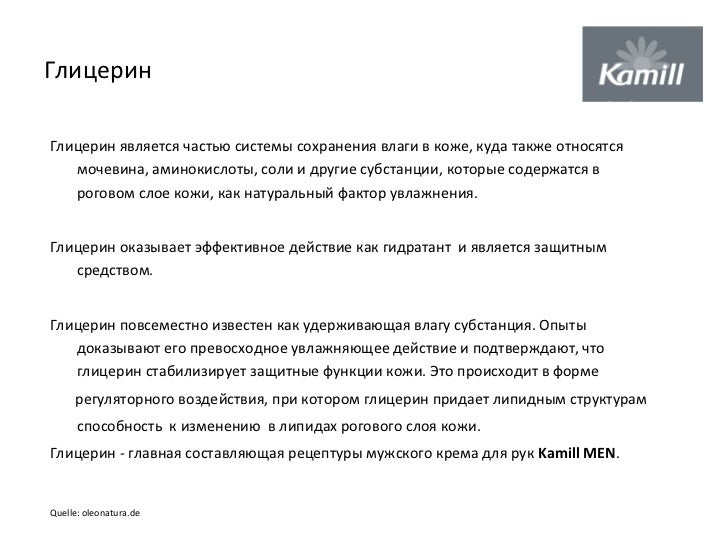 Картинки по запросу KAMILL мужской