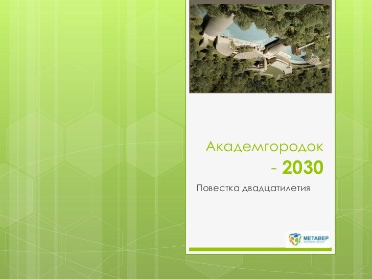Академгородок - 2030<br />Повестка двадцатилетия<br />