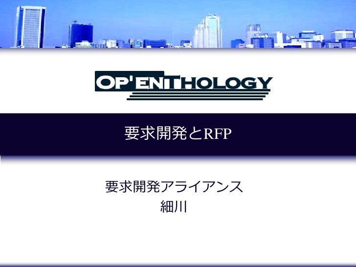 RFP and Requirement Development