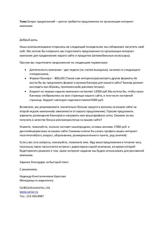Тема:Запрос предложений – срочно требуется предложение по организации интернет- кампании Добрый день, Наша компаниянедавно...