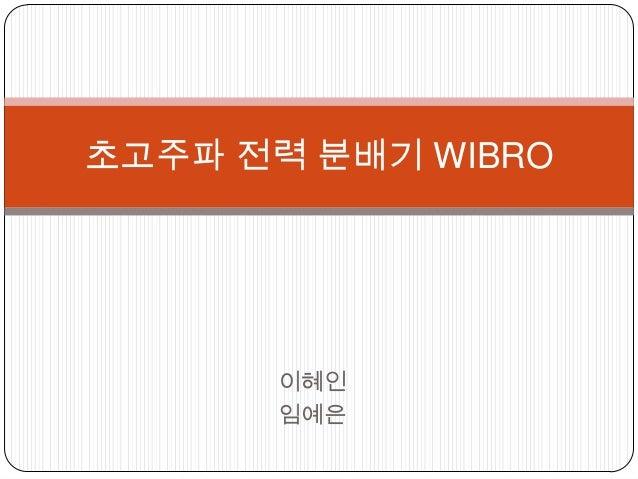 초고주파 전력 분배기 WIBRO       이혜인       임예은