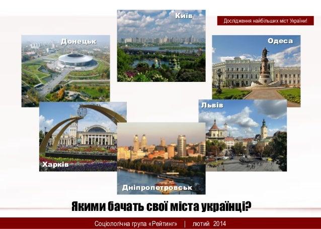 Якими бачать свої міста українці?