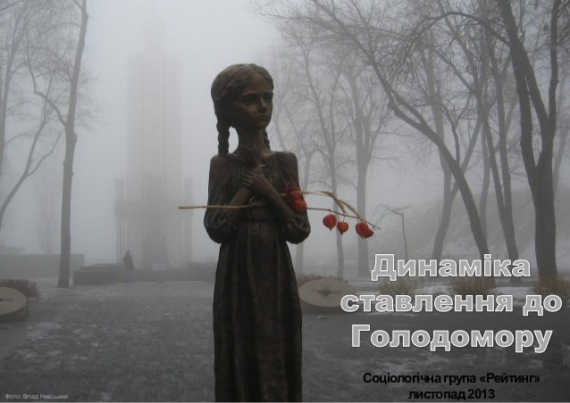 Фото: Влад Невський  Соціологічна група «Рейтинг» листопад 2013