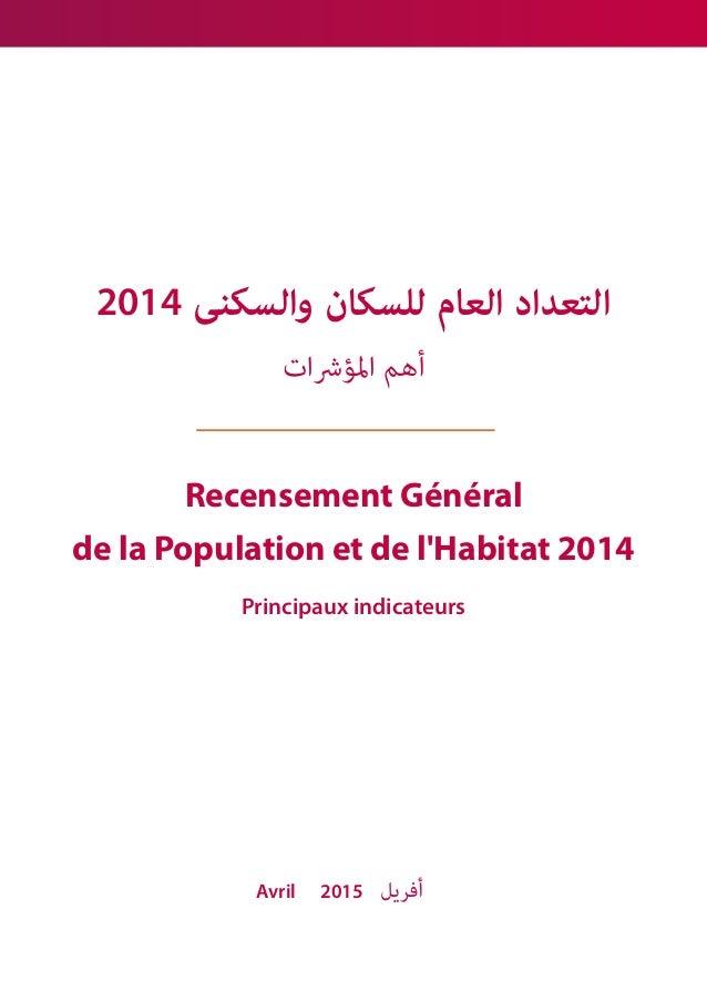 Recensement Général de la Population et de l'Habitat 2014 Principaux indicateurs 2014 والسكنى للسكان العام التعداد...