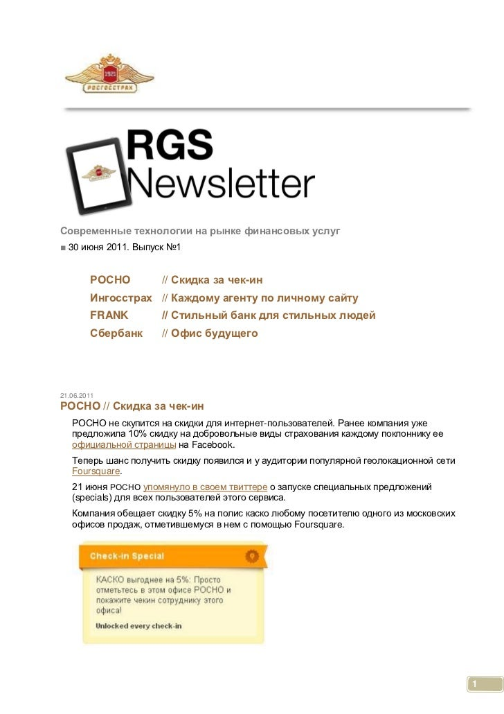 RGS Newsletter №1 (30 июня 2011)