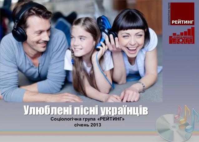 Народний ТОП: Улюблені пісні українців