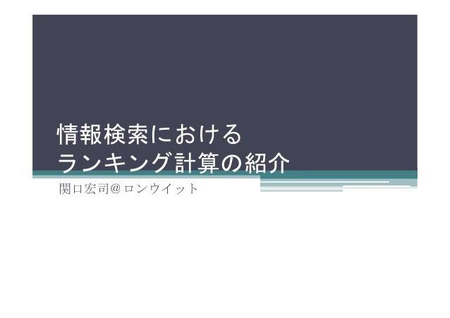情報検索における ランキング計算の紹介   関口宏司@ロンウイット