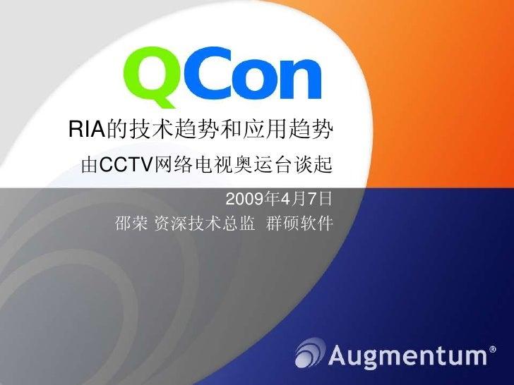 RIA的技术趋势和应用趋势 由CCTV网络电视奥运台谈起          2009年4月7日   邵荣 资深技术总监 群硕软件