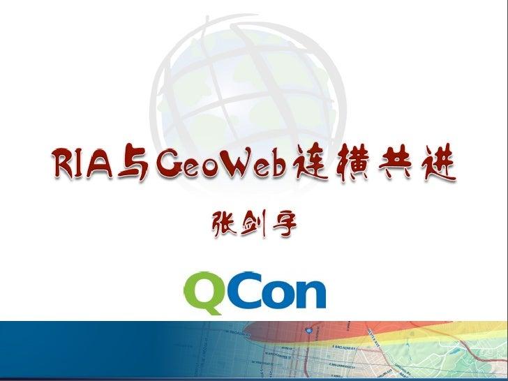 Ria与Geo Web连横共进