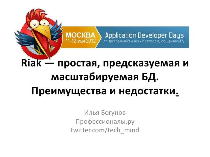 Riak add presentation